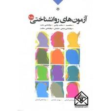 کتاب آزمون های روانشناختی جلد 2