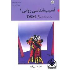 کتاب آسیب شناسی روانی 1(براساس طبقه بندی DSM-5)