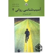 کتاب آسیب شناسی روانی 2