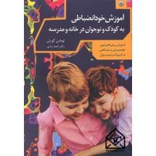 کتاب آموزش خودانضباطی به کودک و نوجوان در خانه و مدرسه