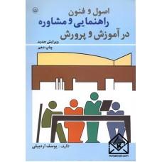 کتاب اصول و فنون راهنمایی و مشاوره در آموزش و پرورش