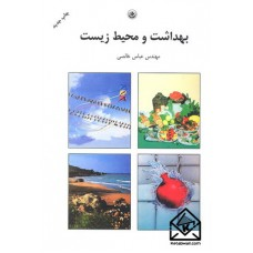 کتاب بهداشت و محیط زیست