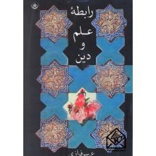 کتاب رابطه علم و دین