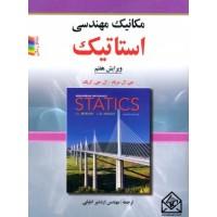 کتاب مکانیک مهندسی استاتیک 7