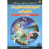 کتاب کاربرد طیف سنجی در شیمی آلی
