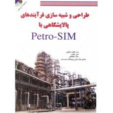 کتاب طراحی و شبیه سازی فرآیندهای پالایشگاهی با Petro-SIM