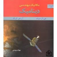 کتاب مکانیک مهندسی دینامیک