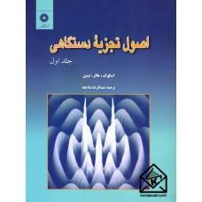 کتاب اصول تجزیه دستگاهی جلد اول