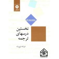 کتاب نخستین درسهای ترجمه
