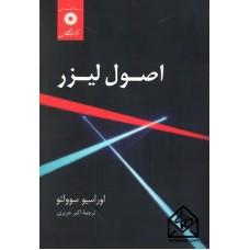 کتاب اصول لیزر