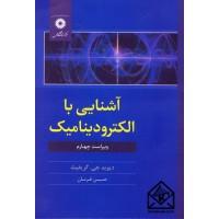 کتاب آشنایی با الکترودینامیک