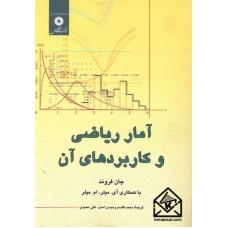 کتاب آمار ریاضی و کاربردهای آن