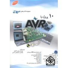 کتاب 10 پروژه با AVR