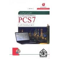 کتاب کامل ترین مرجع کاربردی PCS 7 جلد دوم