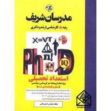 کتاب استعداد تحصیلی (ویژه تمام گروه ها به جز گروه فنی و مهندسی-میکروطبقه بندی شده) دکتری