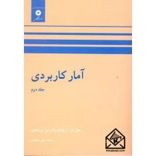 کتاب آمار کاربردی جلد دوم