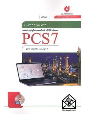 خرید کتاب کامل ترین مرجع کاربردی  PCS7 جلد اول ، محمدرضا ماهر   ، نگارنده دانش