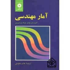 کتاب آمار مهندسی