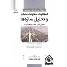 کتاب استاتیک مقاومت مصالح و تحلیل سازه ها (عمران اجرا, نظارت و محاسبات)