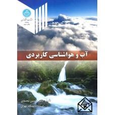 کتاب آب و هواشناسی کاربردی