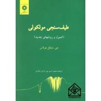 کتاب طیف سنجی مولکولی (اصول و روشهای جدید)