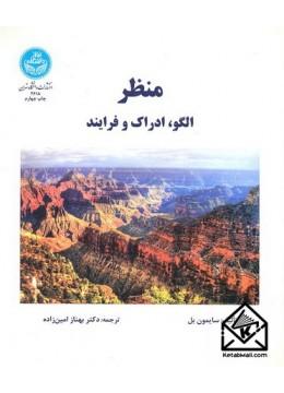 کتاب منظر الگو ادراک و فرایند