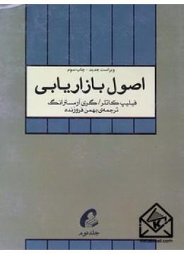 کتاب اصول بازاریابی جلد دوم