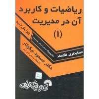 کتاب ریاضیات و کاربرد آن در مدیریت 1