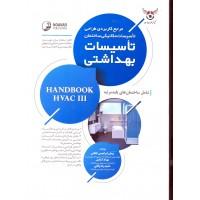 کتاب مرجع کاربردی طراحی تاسیسات مکانیکی ساختمان تاسیسات بهداشتی
