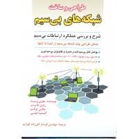 کتاب طراحی و ساخت شبکه های بی سیم