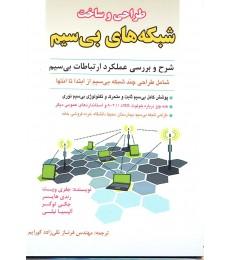 کتاب شبکه های بی سیم- کامپیوتر