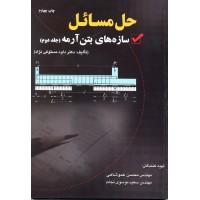 کتاب حل مسائل سازه های بتن آرمه جلد دوم